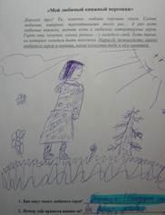 Описание: C:\Users\ИКС\Desktop\Стас\Рисунки детей\P1090031.JPG