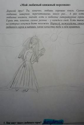 Описание: C:\Users\ИКС\Desktop\Стас\Рисунки детей\P1090026.JPG